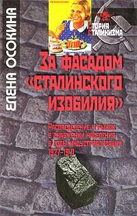 За фасадом сталинского изобилия рецензия 9619