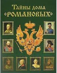 Балязин В.Н. - Тайны дома Романовых