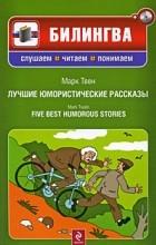 Отзывы о книге Сборник лучших юмористических рассказов