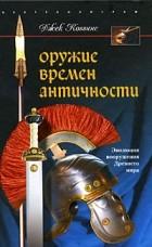 Джек Коггинс - Оружие времен античности