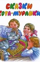 Николай Вагнер - Сказки Кота-Мурлыки