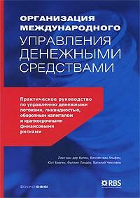 - Организация международного управления денежными средствами