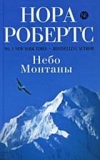 Нора Робертс - Небо Монтаны