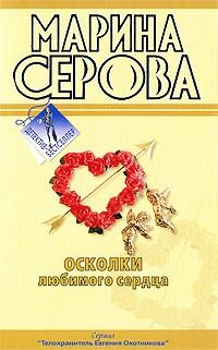 Серова М.С. - Осколки любимого сердца