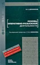 Дубоносов Е. С. - Основы оперативно-розыскной деятельности. учебное пособие для вузов