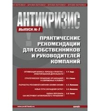 Ходус Р. - Антикризис. практические рекомендации для собственников и руководителей компаний. выпуск 1 (сборник)
