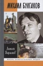 Алексей Варламов - Михаил Булгаков