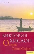 Виктория Хислоп - Остров. Тайна Софии