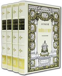 Лев Толстой - Война и мир. В 4 томах (подарочное издание)