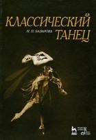 Азбука классического танца базарова мей 2010г книга