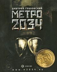 Дмитрий Глуховский - Метро 2034