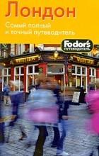 - Лондон. Fodor`s путеводитель