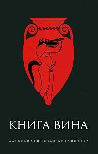 - Книга Вина