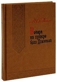 Николай Гоголь — Вечера на хуторе близ Диканьки