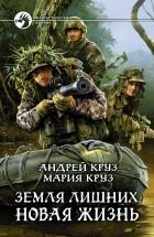 Андрей Круз, Мария Круз - Земля лишних. Новая жизнь