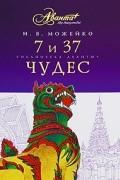 Игорь Можейко - 7 и 37 чудес