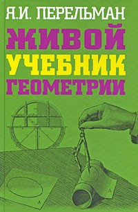 Я. И. Перельман - Живой учебник геометрии