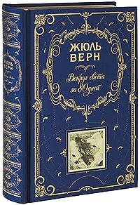 Жюль Верн - Вокруг света за 80 дней (сборник)