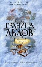 Дуглас Престон, Линкольн Чайльд - Граница льдов