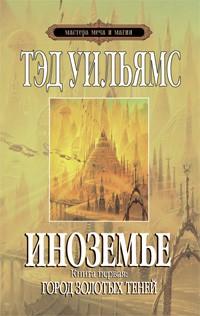 Тэд Уильямс - Иноземье. Книга 1. Город золотых теней