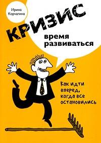 Корчагина Ирина - Кризис - время развиваться