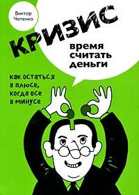 Чепенко В.Л. - Кризис - время считать деньги