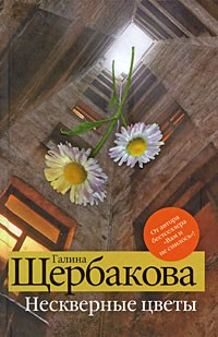 Галина Щербакова - Нескверные цветы. Год Алены. Ах, Маня... (сборник)