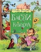 Иван Крылов - Басни Крылова