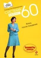 Мириманова Е. - Система минус 60. Жизнь после похудения