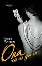 Татьяна Москвина - Она что-то знала