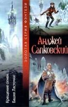 Анджей Сапковский - Крещение огнем. Башня ласточки (сборник)