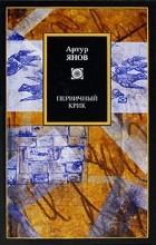 Артур Янов - Первичный крик