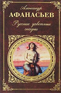 Александр Афанасьев - Русские заветные сказки (сборник)