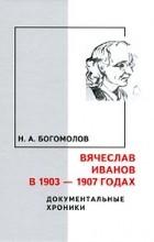 Богомолов Н. - Вячеслав Иванов в 1903-1907 гг. Документальные хроники