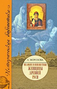 Морозова Л. - Великие и неизвестные женщины Древней Руси