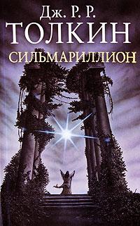 Дж. Р. Р. Толкин - Сильмариллион