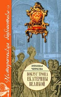 Зинаида Чиркова - Вокруг трона Екатерины Великой