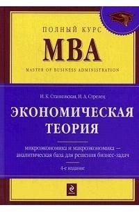 - Экономическая теория