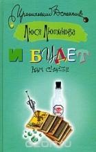 Люся Лютикова - И будет вам счастье