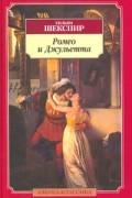 Шекспир У. - Ромео и Джульетта