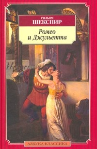 romeo and juliet mid book Book reports essays: romeo and juliet movie comparison.