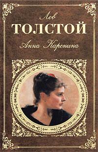 фото книги анна каренина
