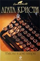 Агата Кристи - Убийство в доме викария. Каникулы в Лимстоке (сборник)