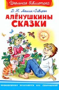 Мамин-Сибяряк Д.Н. - Алёнушкины сказки (сборник)