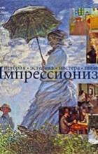 Крепальди Г. - Импрессионизм. История, эстетика, мастера, шедевры