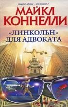 """Майкл Коннелли - """"Линкольн"""" для адвоката"""