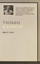 Уильям Стайрон - Выбор Софи