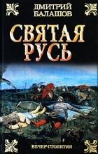 Дмитрий Балашов - Вечер столетия