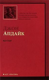 Джон Апдайк - Кентавр