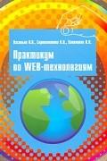 Сороколетова Н.В., Хливненко Л.В., Вадим Васильев - Практикум по Web-технологиям